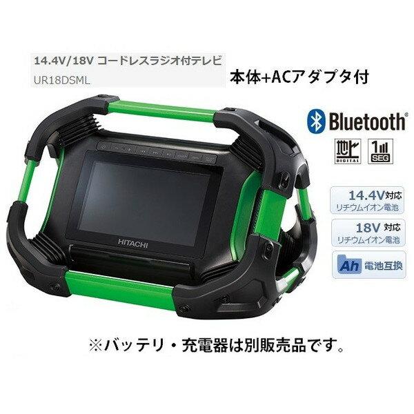台数限定特別セール 日立 コードレスラジオ付テレビ UR18DSML(NN) 本体+ACアダプタ付 デジタルテレビチューナー・BluetoothR機能搭載 SDカード・USBメモリー対応 14.4V対応 18V対応 セット品をバラした商品です。商品内容は同じです。 HiKOKI ハイコーキ
