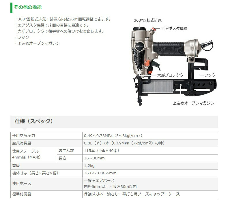 日立 タッカ N3804MF(S) 軽量1.2kg 内装用の小形タッカ 単発・連続切替機能 釘詰り解除機構 HITACHI