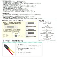 マーベルMH-032ハンドプレス絶縁被覆付圧着端子・スリーブ用全長183mm質量250g端子・スリーブ呼び:0.3/0.5/1.25/2MARVEL