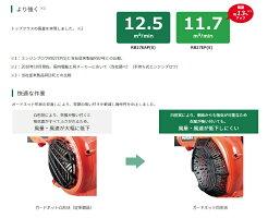 HiKOKIエンジンブロワRB27EP(S)本体+バキュームかるがるスタート付快適な作業燃料タンク容量400mL質量4.4kg工機ホールディングスハイコーキ日立