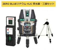 タジマレーザー墨出器ZEROBL-KJCSET受光器・三脚セットZEROBLUEリチウム-KJC本体製品重量約1280gKJC矩十字・横全周TJMデザインポイントUP期間中!!