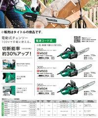 マキタ電動式チェンソーM502ガイドバー長さ250mm消費電力770w質量2.1kg全長515mm電気チェンソー電源コード式makita