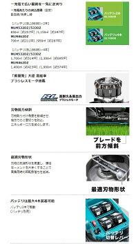 マキタ充電式芝刈機MLM532DZ本体のみ刈込幅534mmサイドディスチャージ機能付スチールデッキ18Vバッテリ4本装着可能18Vx2=36Vmakita大型製品