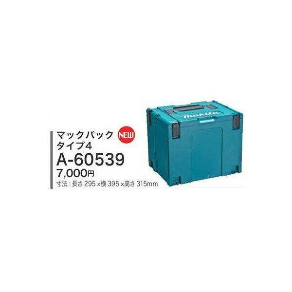 makita【マキタ】マックパック タイプ4 ケースを連結 スマートに整理 寸法295×395×315mm A-60539