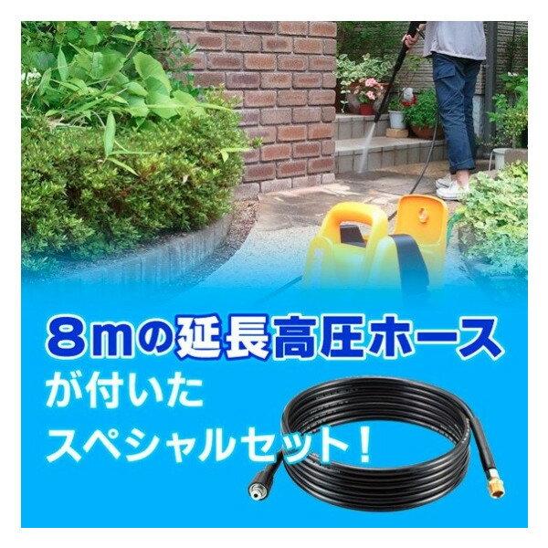 【リョービ】高圧洗浄機  AJP-1420SP AJP-1420ASP 延長ホース8m付