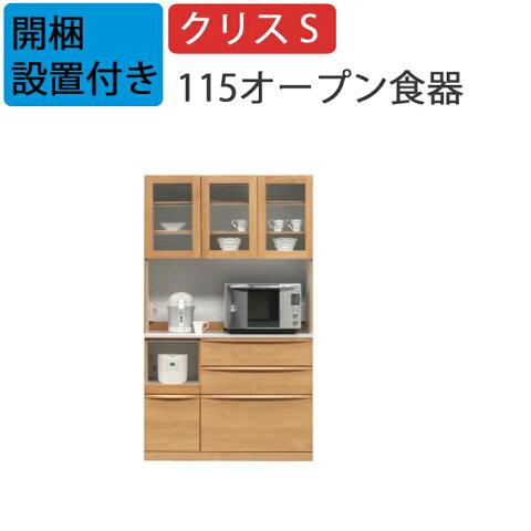 【クーポン配布中】【開梱設置いたします】堀田ウッディダイニングボード クリスS 115 115食器棚 (ナチュラル/ウォールナット) キッチン 小物 台所 収納 オープン食器※代引き不可。