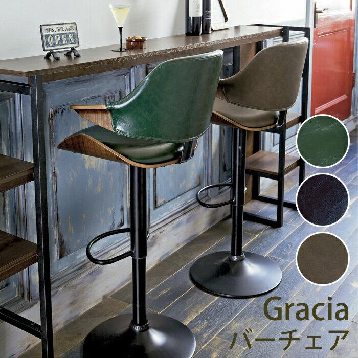 バーチェア 椅子 バーチェア Gracia グラシア KNC-J2900 チェア 天然木 ハイチェア バーチェア カウンターチェア 木製 木目 曲がり木 ビンテージ 合成皮革 男前 インテリア 360度回転 高さ調節 シック モダン おしゃれ かっこいい