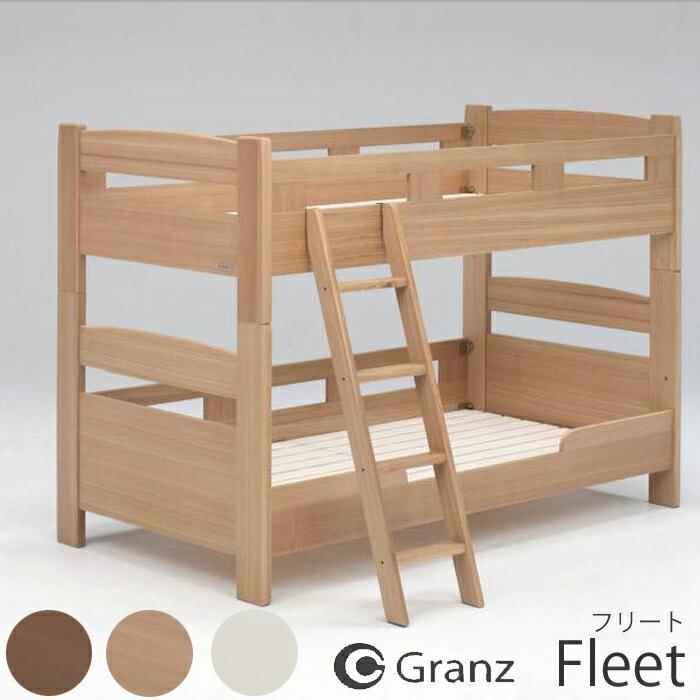 Granz グランツ 2段ベッドフリート フラットカラー WH(ホワイト) NA(ナチュラル) BR(ブラウン)選べる3カラー組みかえ シングルベッド すのこタイプ 通気性 ロータイプ 上下段固定式