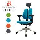【送料無料】デュオレスト DUOREST Dシリーズ D100SPグレー ブルー グリーン オレンジ