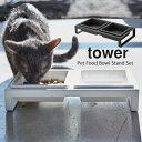 YAMAZAKI タワー ペットフードボウルスタンドセット ペット用食器 えさ台 フードボール フードテーブル ...