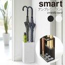 【一部地域を除き送料無料】YAMAZAKI 傘立て アンブレラスタンド 玄関 収納 おしゃれ 6本用 エントランス smartシリーズUmbrella stand smart 6スマート 6本用ホワイト 7031ブラック 7032