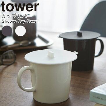 ネコポス 送料無料 YAMAZAKI TOWERシリーズ タワー カップカバーカップ グラス カバー マグカップ 蓋 シリコン 持ちやすい 取っ手 電子レンジ 冷蔵庫 キッチンツール キッチン 卓上用品 便利 雑貨 ホワイト02861 ブラック02862