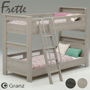 グランツ2段ベッドフレッテ