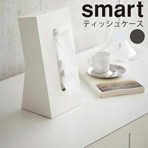 YAMAZAKI smart スマート ティッシュケース ティッシュ 収納 立て置き スタンド 場所をとらない 縦置き デスク パウダールーム ティッシュカバー ティッシュボックス ケース おしゃれ 日用品 生活雑貨 ホワイト 79846 ブラウン 79853