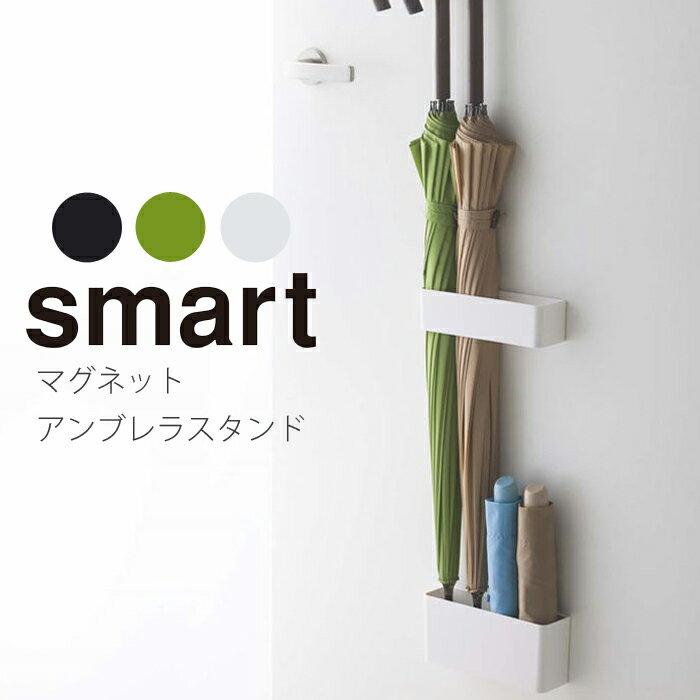 YAMAZAKI smart スマート マグネットアンブレラスタンド 傘立て アンブレラスタンド 玄関 収納 おしゃれ エントランス ホワイト 07365 ブラック 07366 グリーン 7368
