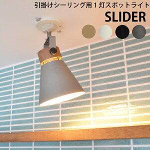 SLIDER引掛けシーリング用1灯スポットライト