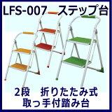 【限定特価】【送料無料】LFS-007 折りたたみ式ステップ台 3色展開2段踏み台 取っ手付脚立 コンパクト LFS-007GR(グリーン)LFS-007OR(オレンジ)LFS-007YE(イエロー)※北海道・九州地区では送料500円かかります。