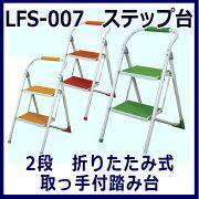 折りたたみ ステップ コンパクト グリーン オレンジ イエロー