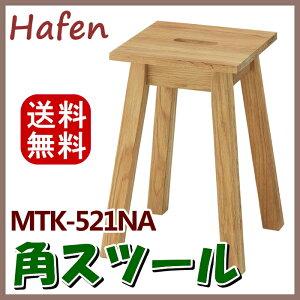 東谷ハーフェン角スツールMTK-521NA