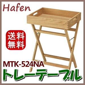 東谷ハーフェントレーテーブルMTK-524NA