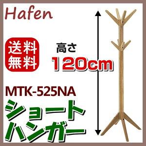 東谷ハーフェンショートハンガーMTK-525NA