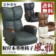 【送料無料】ミヤタケ 日本製座椅子肘付本革座椅子 〈風雅〉 YS-P1370HR878599ブラック 878452ブラウン878223グリーン 878360アイボリー※注意!!3月下旬以降です。
