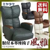 【送料無料】ミヤタケ 日本製座椅子肘付本革座椅子 〈風雅〉 YS-P1370HR878599ブラック 878452ブラウン878223グリーン 878360アイボリー※注意!!IV・BRは10月上旬、GR・BKは9月上旬以降です。