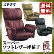 【送料無料】ミヤタケ 日本製 スーパーソフトレザー座椅子 〈匠〉 YS-1396HR948995ブラック/948858ブラウン/899587ワインレッド※注意!!ブラック・ブラウンは3月中旬以降です。
