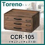 【送料無料】Toreno トレノ ドキュメントチェスト3D(3段) CCR-105 アンティーク調レターケース 重ねて使える 書類入れ リビング収納 キッチンラック 北欧 木製 書類ケース※北海道・九州地区では通常送料+送料500円かかります。