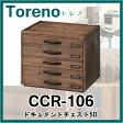 【送料無料】Toreno トレノ ドキュメントチェスト5D(5段) CCR-106アンティーク調レターケース 重ねて使える書類入れ リビング収納 キッチンラック 北欧 木製 レターケース 書類ケース ※北海道・九州地区では通常送料+送料500円かかります。