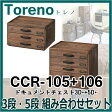 【送料無料】Toreno トレノ ドキュメントチェスト3D(3段)+5D(5段) CCR-105 CCR-106 組み合わせセット アンティーク調レターケース 書類入れ 北欧 木製 書類ケース※北海道・九州地区では通常送料+送料500円かかります。※注意!!5月下旬以降です。