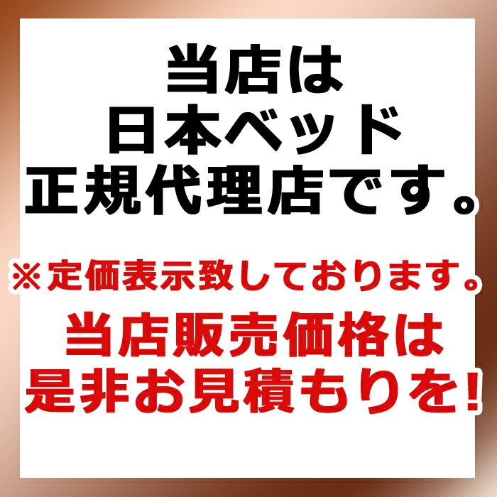 【お見積もり商品に付き、価格はお問い合わせ下さい】日本ベッド S シルキーシフォン マットレス11264 シングルサイズ【代引き不可商品となります】※搬入経路を必ずご確認ください。