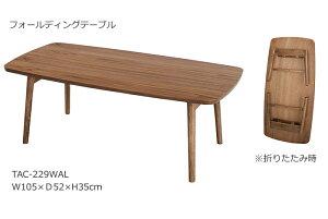 【送料無料】TomteトムテフォールディングテーブルTAC-229WALテーブル折りたたみ折り畳み木製シンプルナチュラル北欧