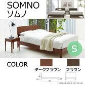 日本ベッドフレーム S ソムノダークブラウンC081/ブラウンC082シングルサイズ
