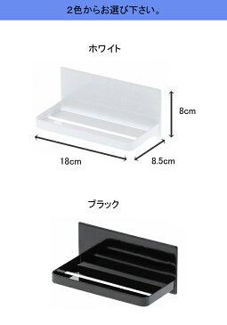 YAMAZAKI タワー マグネットバスルームラックバスルー ムラック マグネット 磁石 壁かけ ディスペンサーボトル 洗面所 お風呂場 浴室 バスルーム 収納 バス用品 生活雑貨 生活用品 おしゃれ ホワイト03269 ブラック03270