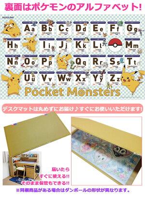 コイズミデスクマットポケットモンスターYDS-401PM2020年新作ポケモンキャラクター学習机学習机透明シート保護マット2019年ピカチュウpokemonぽけもん※北海道・九州は送料500円かかります。ご注文後加算します。