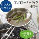 YAMAZAKI TOWERシリーズ タワー コンロコーナーラックコンロ コーナー ラック HI ガス台 鍋置き スチール キッチンツール コンパクト キッチン 調理器具 収納 便利 雑貨 シンプル ホワイト02748 ブラック02749