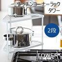 YAMAZAKI TOWERシリーズ タワー キッチンコーナーラックコンロ コーナー ラック 2段 HI ガス台 鍋置き スチール キッチンツール コンパクト キッチン 調理器具 収納 便利 雑貨 シンプル ホワイト07453 ブラック07454