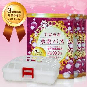 美容専科 水素バス スターターキット(専用ケース付き)| 水素 入浴剤 入浴 お風呂 水素バブ…