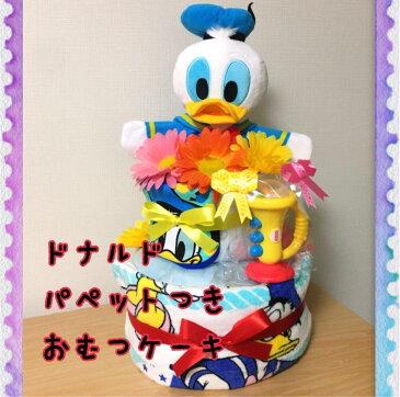 ドナルドダックのボリュームおむつケーキ 男の子 送料無料 出産祝い あす楽 オムツケーキ ギフト パペット