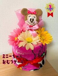 ミニーちゃんのおむつケーキ 女の子 出産祝い 出産祝いギフト おむつケーキ ミニー パンパース お祝い 赤ちゃん オムツケーキ ラトル 贈り物 お祝い品 送料無料 あす楽