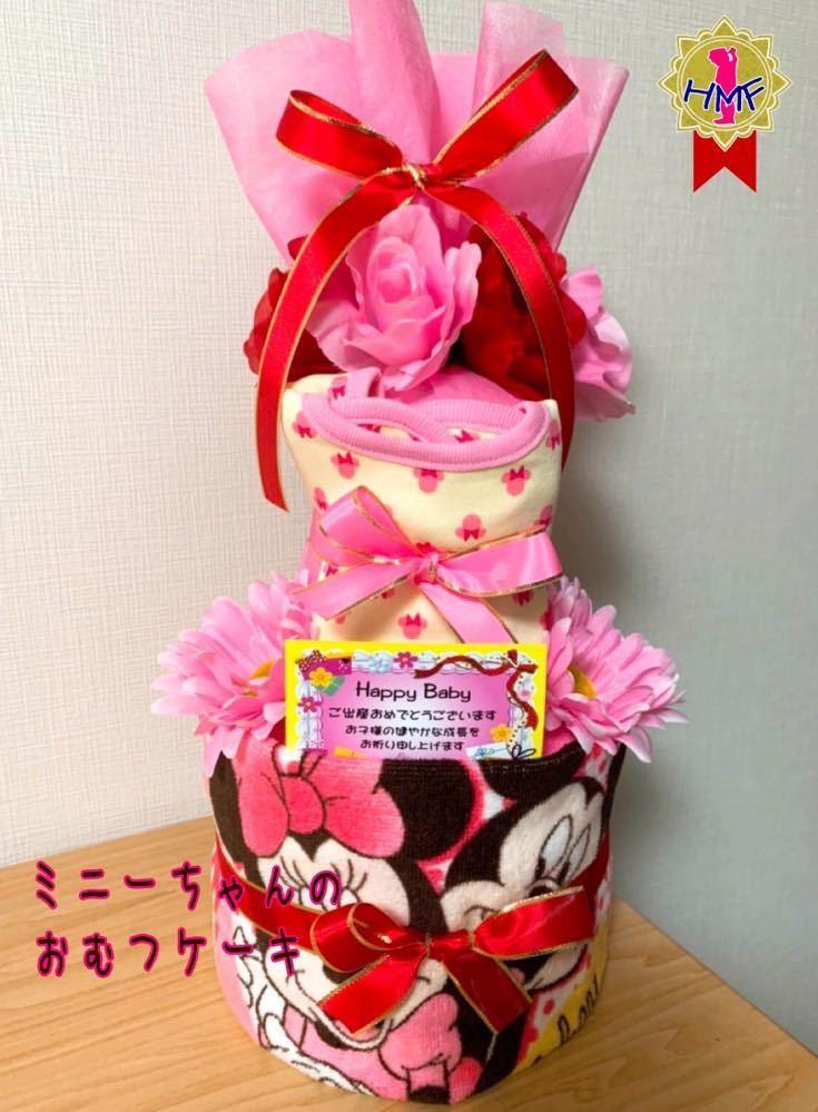 限定割引!!ミニーちゃんのおむつケーキ 出産祝いギフト おむつケーキ ダイパーケーキ ミニー 赤ちゃん ケーキ おむつケーキ 女の子 出産祝い オムツケーキ 贈り物 お祝い品 送料無料 あす楽