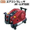 MAX マックス エアコンプレッサ AK-LL9700E 常圧 専用機 エコノミーコンプ エアーコンプレッサ 大工道具 内装 型枠 エアーコンプレッサ AKLL9700E タンク内最高圧力 31気圧 タンク容量 10L 質量 15Kg