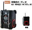 MAX マックス 充電式オーディオ AJ-RD431 タフディオ 本体のみ 充電器、バッテリ別売 充電式ラジオ Bluetooth対応 AC100V AJRD431 現場ラジオ ラジオ アウトドア キャンプ DIY