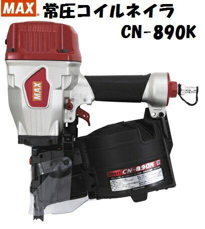 マックス MAX 常圧 釘打機 CN-890K コイルネイラ ワイヤ専用機 エア釘打機 コイルネイラー CN890K:かなもん