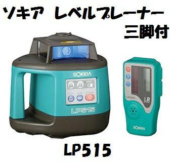 ソキア 自動整準レベルプレーナー LP515 球面タイプ三脚付 受光器 ロッドクランプ ローテーティングレーザー 自動レベル:かなもん