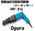 オグラ電動油圧式鉄筋切断機(バーカッター)HBC-316