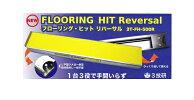 サン技研フローリング・ヒット大工道具フロアスローリングフロア工具フロア材フローリング寄せスライドハンマーフローリングヒット