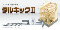 タルキック2TK5X1052100本×6箱