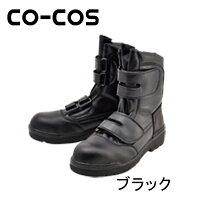 【エントリーでポイント10倍!18日1:59まで】安全靴 ブーツCO-COSコーコス S/FORCE半長靴マジック ZA-49 マジックテープ 安全靴 半長靴 安全靴